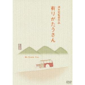 有りがたうさん [DVD]|starclub
