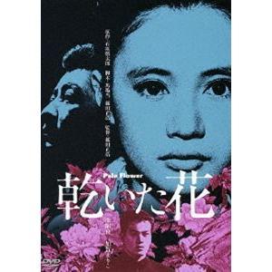 乾いた花 [DVD]|starclub