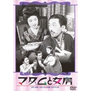 あの頃映画 松竹DVDコレクション マダムと女房/春琴抄 お琴と佐助 [DVD]|starclub