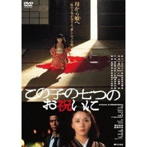 この子の七つのお祝いに [DVD]|starclub