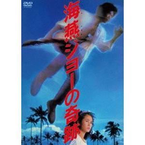 海燕ジョーの奇跡 [DVD]|starclub