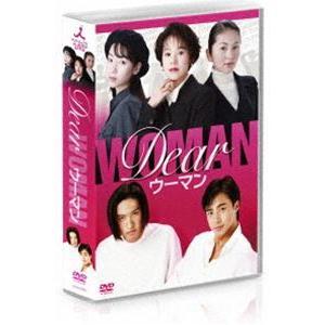 Dear ウーマン DVD-BOX [DVD] starclub