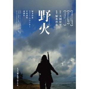 野火(価格改定) [DVD] starclub