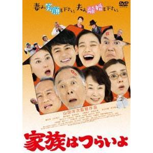 あの頃映画 松竹DVDコレクション 家族はつらいよ [DVD]|starclub