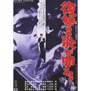復讐の歌が聞える [DVD]|starclub