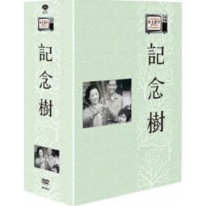木下惠介生誕100年 木下惠介劇場 記念樹 DVD-BOX [DVD]|starclub