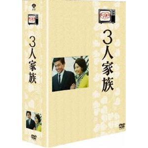 木下惠介生誕100年 木下惠介アワー 3人家族 DVD-BOX [DVD]|starclub