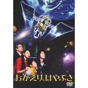 おかえり、はやぶさ [DVD] starclub