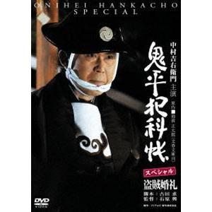 鬼平犯科帳スペシャル〜盗賊婚礼 [DVD]|starclub