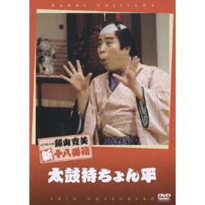 松竹新喜劇 藤山寛美 太鼓持ちょん平 [DVD]|starclub