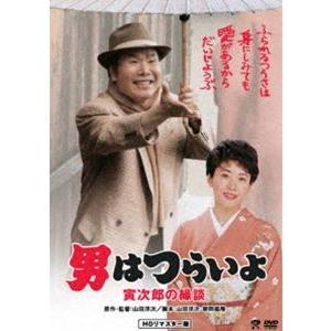 男はつらいよ 寅次郎の縁談 [DVD]|starclub
