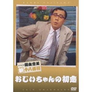 松竹新喜劇 藤山寛美 おじいちゃんの初恋 [DVD]|starclub