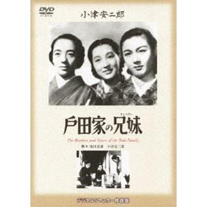 あの頃映画 松竹DVDコレクション 戸田家の兄妹 [DVD] starclub