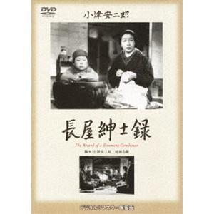 あの頃映画 松竹DVDコレクション 長屋紳士録 [DVD] starclub