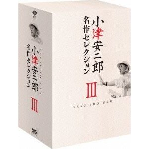 小津安二郎 名作セレクションIII [DVD] starclub