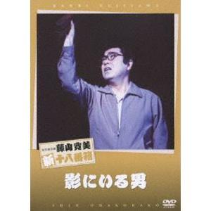 松竹新喜劇 藤山寛美 影にいる男 [DVD]|starclub