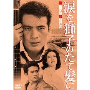 あの頃映画 松竹DVDコレクション 涙を、獅子のたて髪に [DVD]|starclub