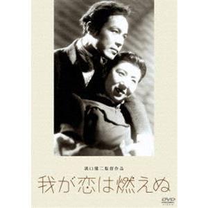 あの頃映画 松竹DVDコレクション 我が恋は燃えぬ [DVD]|starclub