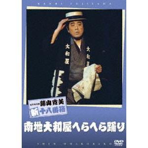 松竹新喜劇 藤山寛美 南地大和屋へらへら踊り [DVD]|starclub