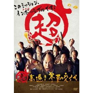 超高速!参勤交代 [DVD]|starclub