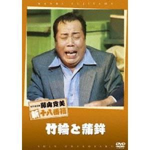 松竹新喜劇 藤山寛美 竹輪と蒲鉾 [DVD]|starclub
