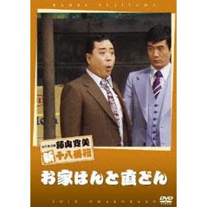 松竹新喜劇 藤山寛美 お家はんと直どん [DVD]|starclub