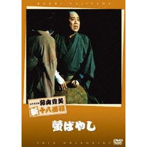松竹新喜劇 藤山寛美 螢ばやし [DVD]|starclub