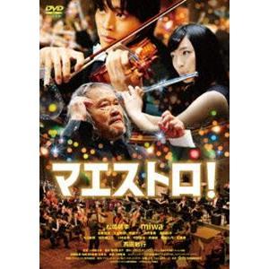 マエストロ! [DVD] starclub