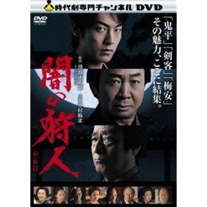 闇の狩人 前・後篇 [DVD] starclub