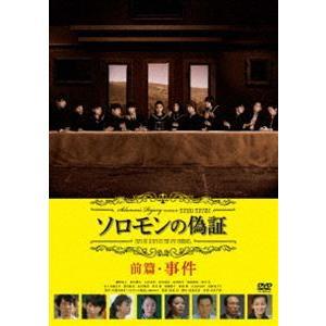 ソロモンの偽証 前篇・事件 [DVD]|starclub