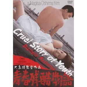あの頃映画 松竹DVDコレクション 青春残酷物語 デジタル修復版 [DVD]|starclub