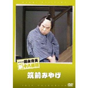 松竹新喜劇 藤山寛美 筑前みやげ [DVD]|starclub