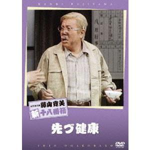 松竹新喜劇 藤山寛美 先づ健康 [DVD]|starclub