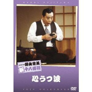松竹新喜劇 藤山寛美 心うつ波 [DVD]|starclub