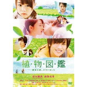 植物図鑑 運命の恋、ひろいました(通常盤) [DVD]|starclub