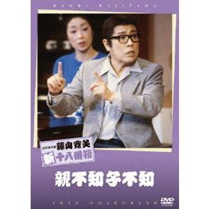 松竹新喜劇 藤山寛美 親不知小不和 [DVD]|starclub