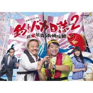 釣りバカ日誌 Season2 新米社員 浜崎伝助 [DVD]|starclub