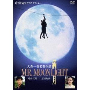 満月 MR.MOONLIGHT [DVD]|starclub