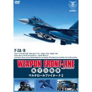 種別:DVD 解説:シリーズ待望の戦闘機F-2。地上&空撮を4Kカメラで撮影。迫力の超低空飛行、対地...