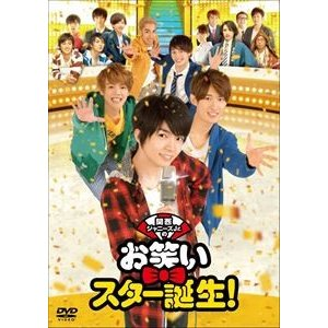 関西ジャニーズJr.のお笑いスター誕生! [DVD] starclub