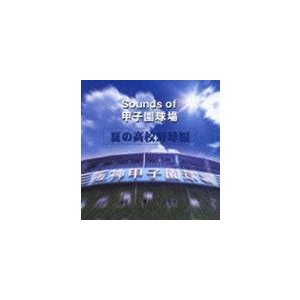 (オムニバス) Sounds of 甲子園球場(夏の高校野球編)(CD)