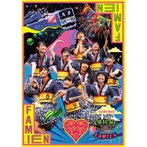 私立恵比寿中学 エビ中 夏のファミリー遠足 略してファミえん in 河口湖2013 [DVD]|starclub