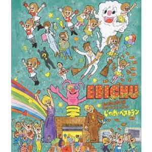 私立恵比寿中学ファーストコンサート じゃあ・ベストテン [Blu-ray]|starclub