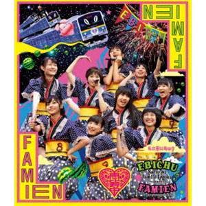 私立恵比寿中学 エビ中 夏のファミリー遠足 略してファミえん in 河口湖2013 [Blu-ray]|starclub