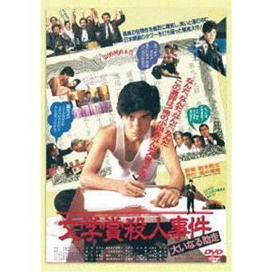 文学賞殺人事件 大いなる助走≪HDニューマスター版≫ [DVD]|starclub