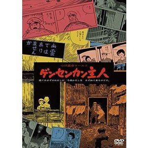 つげ義春ワールド ゲンセンカン主人<<HDニューマスター版>> [DVD]|starclub