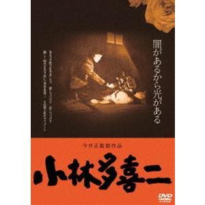 小林多喜二≪HDニューマスター版≫ [DVD]