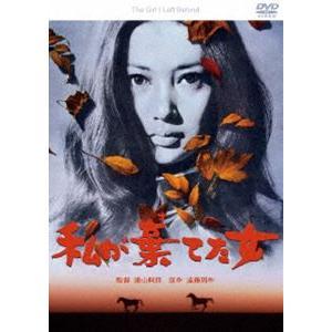 私が棄てた女 [DVD]|starclub
