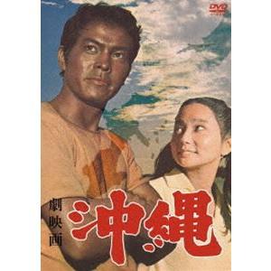 劇映画 沖縄 [DVD]|starclub