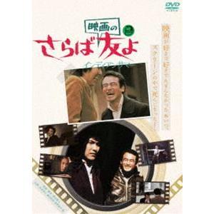 さらば映画の友よ インディアンサマー [DVD]|starclub